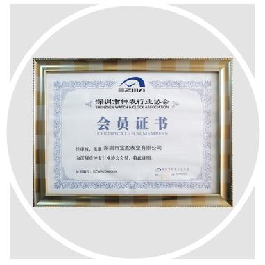 深圳市钟表行业协会会员