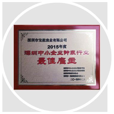 深圳市中小企业钟表最佳雇主