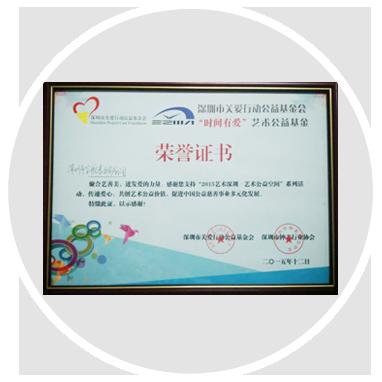 关爱行动公益基金会荣誉证书