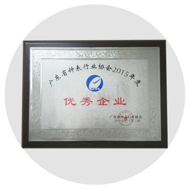 钟表行业协会年度优秀企业