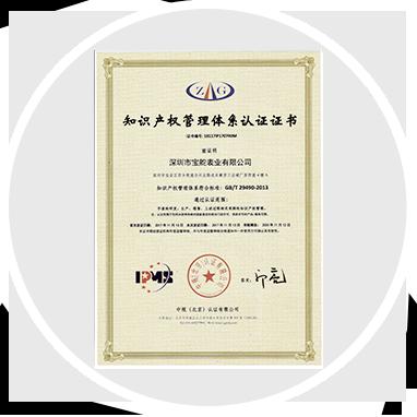 知识产权认证证书